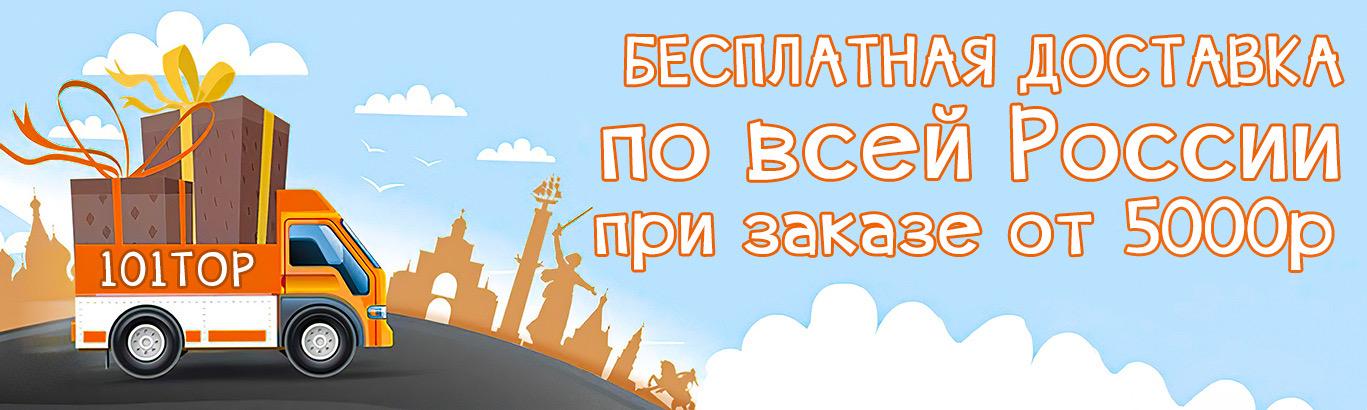 Бесплатная доставка по России от 3000р