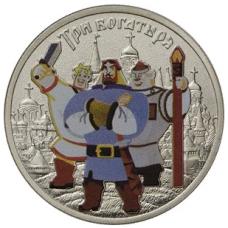 25 рублей 2017 г.  Три Богатыря ЦВЕТНАЯ