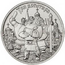 25 рублей 2017 г.  Три Богатыря