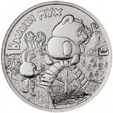 25 рублей 2017 г. Винни Пух
