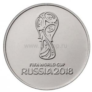 25 рублей 2018 г. Чемпионат мира по футболу FIFA 2018 в России эмблема