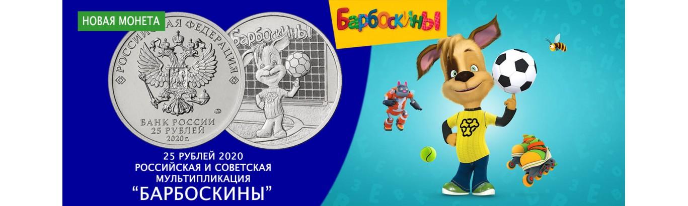 25 рублей Барбоскины купить