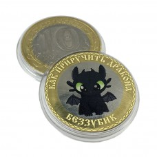 10 рублей Беззубик