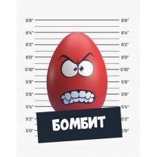 Треснутые яйца Бомбит