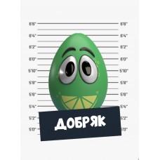 Треснутые яйца Добряк Редкие