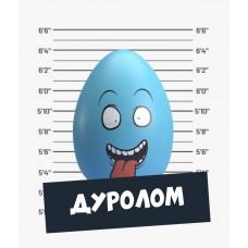 Треснутые яйца Дуролом