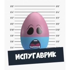 Треснутые яйца Испугаврик