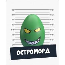 Треснутые яйца Остроморд