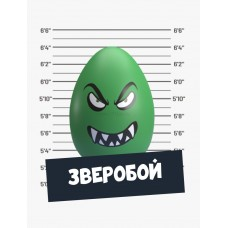 Треснутые яйца Зверобой